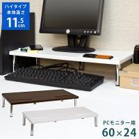 セール 送料無料 PCモニタースタンドハイタイプ 60cm  サイズ:(W)幅60cm×(D)奥行き...