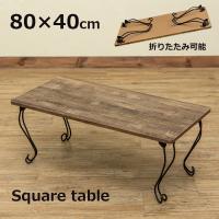 折りたたみテーブル 角型 80cm幅 木目調 THS-31 猫脚 Rustic