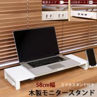 セール 送料無料 コンセント・USB付モニタースタンド 何かとスペースが足りなくなりがちなデスク上を...