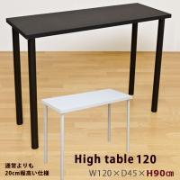 セール 送料無料 ハイタイプ フリーバーテーブル120×45 ※イスは別売りです。 サイズ:(W)幅...