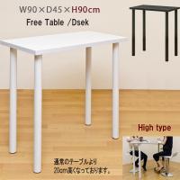 セール 送料無料 フリーバーテーブル90×45 ※イスは別売りです。   サイズ:(W)幅90cm×...