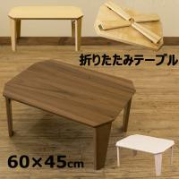 折りたたみテーブル 60cm幅 Rosslea 木製 UHR-60 ローテーブル