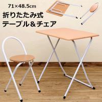 クーポン利用で100円引き 送料無料 折りたたみデスク&チェアセット シンプルデザインでどこでも気軽...