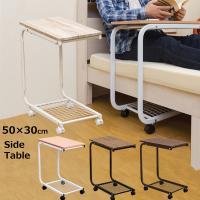 送料無料 キャスター付きサイドテーブル ベッドやソファサイドで小物をのせるスペースとして使えるサイド...