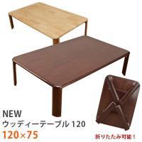 折りたたみテーブル 120cm×75cm 天然木製 座卓 WZ-1200