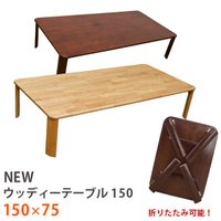 セール  送料無料  天然木製 折りたたみ式テーブル NEWウッディテーブル150cm  ゆったり使...