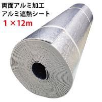 厚さ4ミリ、ハサミでカットできるので非常に扱いやすい遮熱シート もちろん建材としてもご利用いただけま...