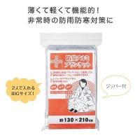 【アルミブランケット/防災グッズ/格安/ノベルティ】 防災アルミブランケット|ads