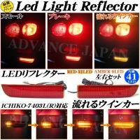 LED リフレクター アルファード20系 G/X(H20.04〜)※S不可 エスティマ50系(H18...