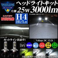 H4 LEDヘッドライト 12V/24V対応  消費電力:片側約25W 3000LM 左右セットで5...