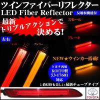 LED リフレクター アルファード20系 ヴェルファイア20系 ヴォクシー70系 ノア70系等  L...