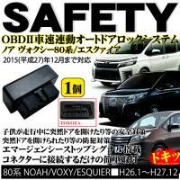 適合車種:ノア 70 80系 NOAH ヴォクシー70 80系 VOXY エスクァイア Esquir...