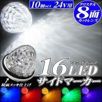 トラック用品 サイドマーカー   16LED 24V専用 メッキリング  LEDカラー ホワイト ブ...