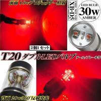 LEDバルブ  ALL CREE LED 30w  t20ダブル シングル対応 12v用  発光色:...