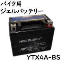 シールドバッテリー・・・液体ではなくジェルだから横置きもOK 最高品質バイクバッテリー   ■外形寸...