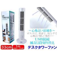 USBタワー型スリムデスクファン 商品詳細 寸法:高さ33cm、幅10.5cm 消費電力:約2.5W...