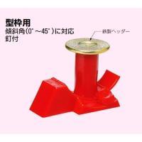 入数:20 色 :赤 ボルト径:3分ボルト用(W3/8)  型枠用 傾斜角(0°〜45°)に対応 釘...