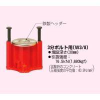 入数:50 色 :緑 ボルト径:3分ボルト用(W3/8)  3分ボルト用(W3/8) ・埋設深さ(3...