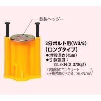 入数:20 色 :黄 3分ボルト用(W3/8)・ロングタイプ 埋設深さ:45mm 型枠用・樹脂釘付 ...