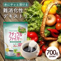 ポイント消化 送料無料 ( 難消化性デキストリン 700g ) 食物繊維 デキストリン ダイエット お試し 健康 大容量