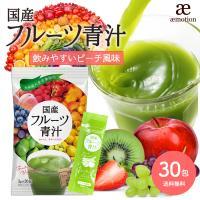 【フルーツ青汁:1か月分】90g(3g×30包)青汁 酵素 ダイエット 健康 フルーツ 118種の酵素  国産 ポイント消化 ワンコイン 送料無料