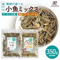 瀬戸内 アーモンド小魚 350g ( アーモンドフィッシュ カルシウム 瀬戸内 DHA EPA 美容 健康 おやつ おつまみ 大容量 送料無料)