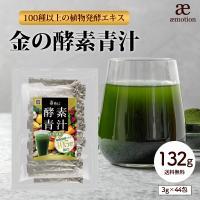 ( 金の酵素青汁 :3g×44本 ) 青汁 ダイエット 酵素 健康 フルーツ 野菜 小分け 国内製造 送料無料 ギフト