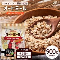 ( オートミール ロールドオーツ 900g )食物繊維 オーガニック原料 鉄分 カルシウム ダイエット たんぱく質  グラノーラ コーンフレーク シリアル 無添加