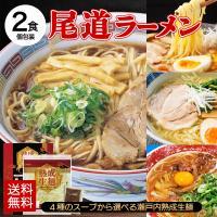 ( こだわり4種 選べる 熟成ラーメン:3食セット )  訳あり ラーメン ご当地 広島 尾道 醤油 かき 豚骨 生麺 送料無料 ギフト