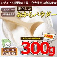 ポイント消化 送料無料 おからパウダーの進化版 ( ソイファイバー 300g ) 大豆ファイバー おからファイバー おから 食物繊維 ダイエット 健康 大特価