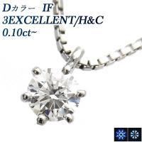 【地金素材】Pt900/850【使用宝石】ダイヤモンド / 0.160ct 【グレード】IF-D-3...