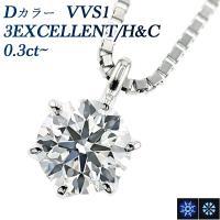 【地金素材】Pt900/850【使用宝石】ダイヤモンド / 0.3ct【グレード】VVS1-D-3E...