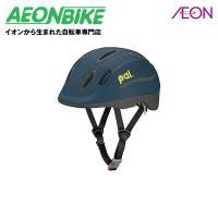 シンプルなマットカラーのかわいいヘルメット。 幼稚園・年中〜小学生・低学年向け、子のせシートから、子...