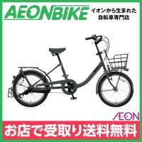 またぎやすいコンパクトモデル。キッズとのコーディネートも楽しめる。 ※電動自転車ではありません ・3...
