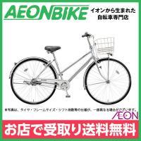国内工場生産の「上尾式ダイキャストフレーム」を使用した通勤・通学向け自転車。 ・「上尾式」国産ダイキ...