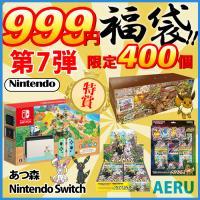福袋 2021 Nintendo Switch スイッチ あつまれ どうぶつの森 任天堂SWITCH 本体 新品 イーブイヒーローズ 強化拡張パック BOX イーブイズセット ポケモン