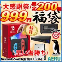 Nintendo Switch 有機ELモデル 福袋 200個限定 ニンテンドースイッチ 本体 新品 任天堂 switch スイッチ バルミューダ オーブントースター プラズマクラスター
