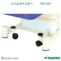 (高田ベッド オプションキャスター)  レベルキャスター TB-729