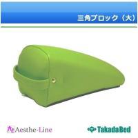 【高田ベッド製作所製品】  ■単品商品です。セットでご使用の際は、2個ご注文下さい。■即納在庫分が品...