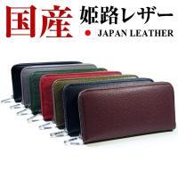 2点購入で送料無料  日本の2大高級本革と言えば 「姫路レザー」「栃木レザー」ですが 財布として「柔...