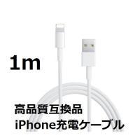 この機会に試して下さい。安くても自信があります。 スマホ 充電 ケーブル USB充電ケーブル IOS...