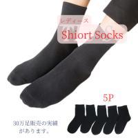 靴下 レディース ソックス クルー ビジネス カジュアル ショート 黒 ブラック グレー 人気 5足組セット 23-25cmに対応 ポイント消化 送料無料 rc1b