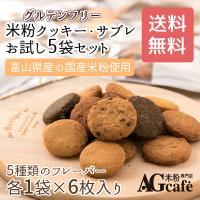 小麦粉不使用。グルテンフリークッキーの国産米粉クッキー お試しセット5袋入!送料無料!(当商品のみポスト投函・代引不可) :cooke-test:AG CAFEグルテンフリー米粉専門店 - 通販 - Yahoo!ショッピング