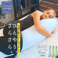 抱き枕 ロング いびき防止 アイスポイント 授乳 妊婦 ひんやり クール 冷感 大型 きせかえ対応