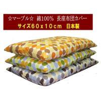 ◆ サイズ 60x110cm ◆ 素材 綿 100% ◆ 日本製 長座布団カバー
