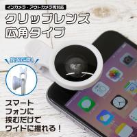 【商品説明】 ■便利なクリップタイプだから、スマートフォンに挟むだけでワイドに写真が撮れます。 ■本...