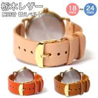 【製品の特徴】  世界最高峰の日本製レザー『栃木レザー』で作る上質な腕時計ベルトです。  使い込むほ...