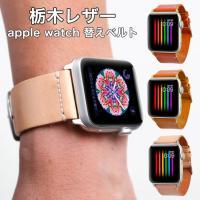 【製品の特徴】  世界最高峰の日本製レザー『栃木レザー』で作る上質なapple watch用腕時計ベ...