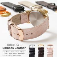【製品の特徴】 厳選した上質な本革にフラワー模様の型押しを施したレザーで作るセパレートタイプ腕時計ベ...