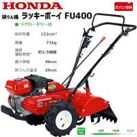 名称:FU400 型式名:FACJ タイプ (区分):J 全長 (mm):1,310 全幅 (mm)...
